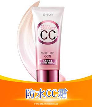 防水CC霜