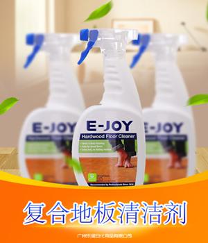 复合地板清洁剂