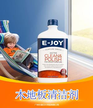 木地板清洁剂