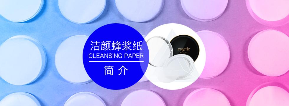 蜂浆纸产品介绍