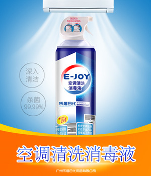空调清洗消毒液