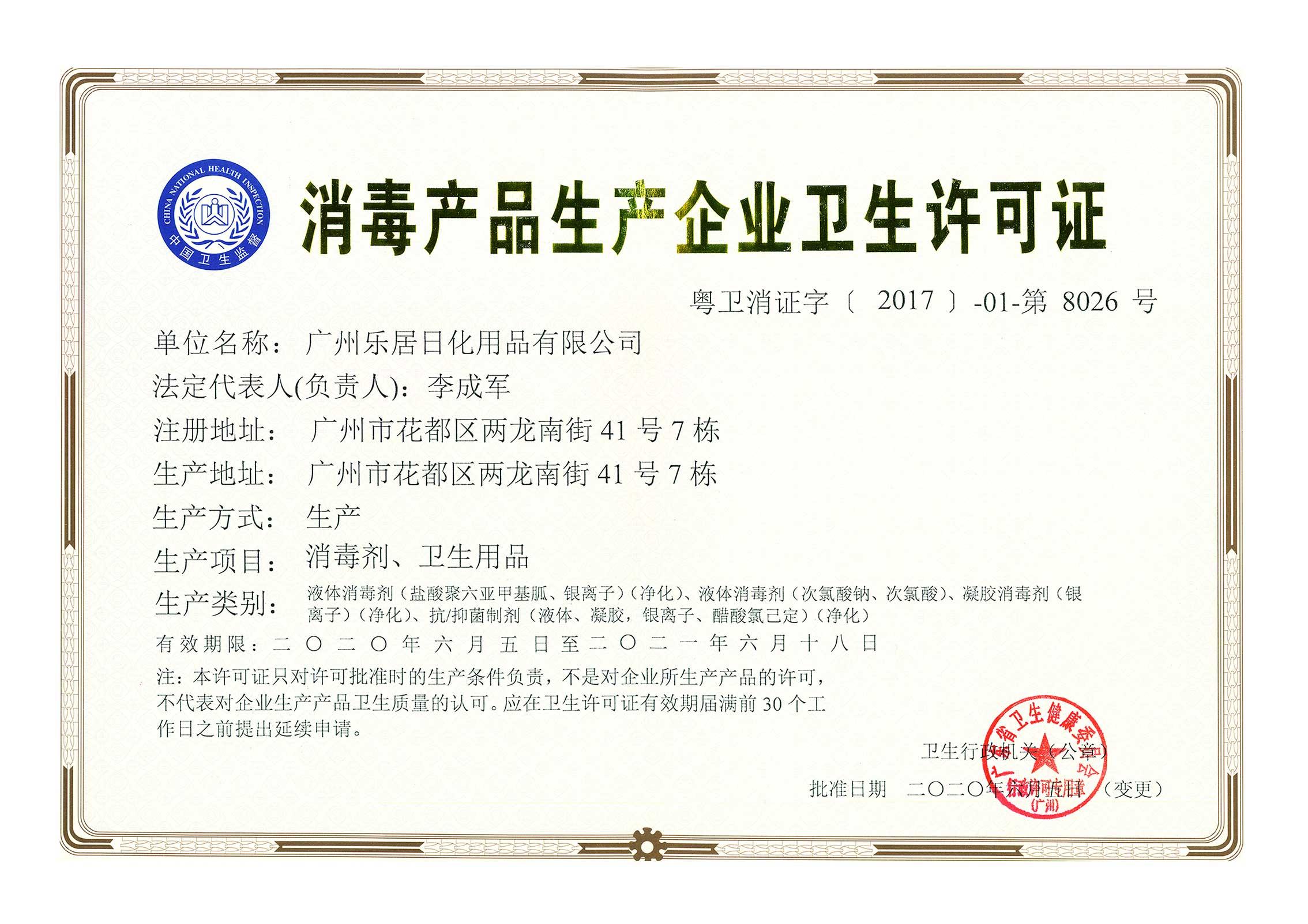 消毒产品生产许可证