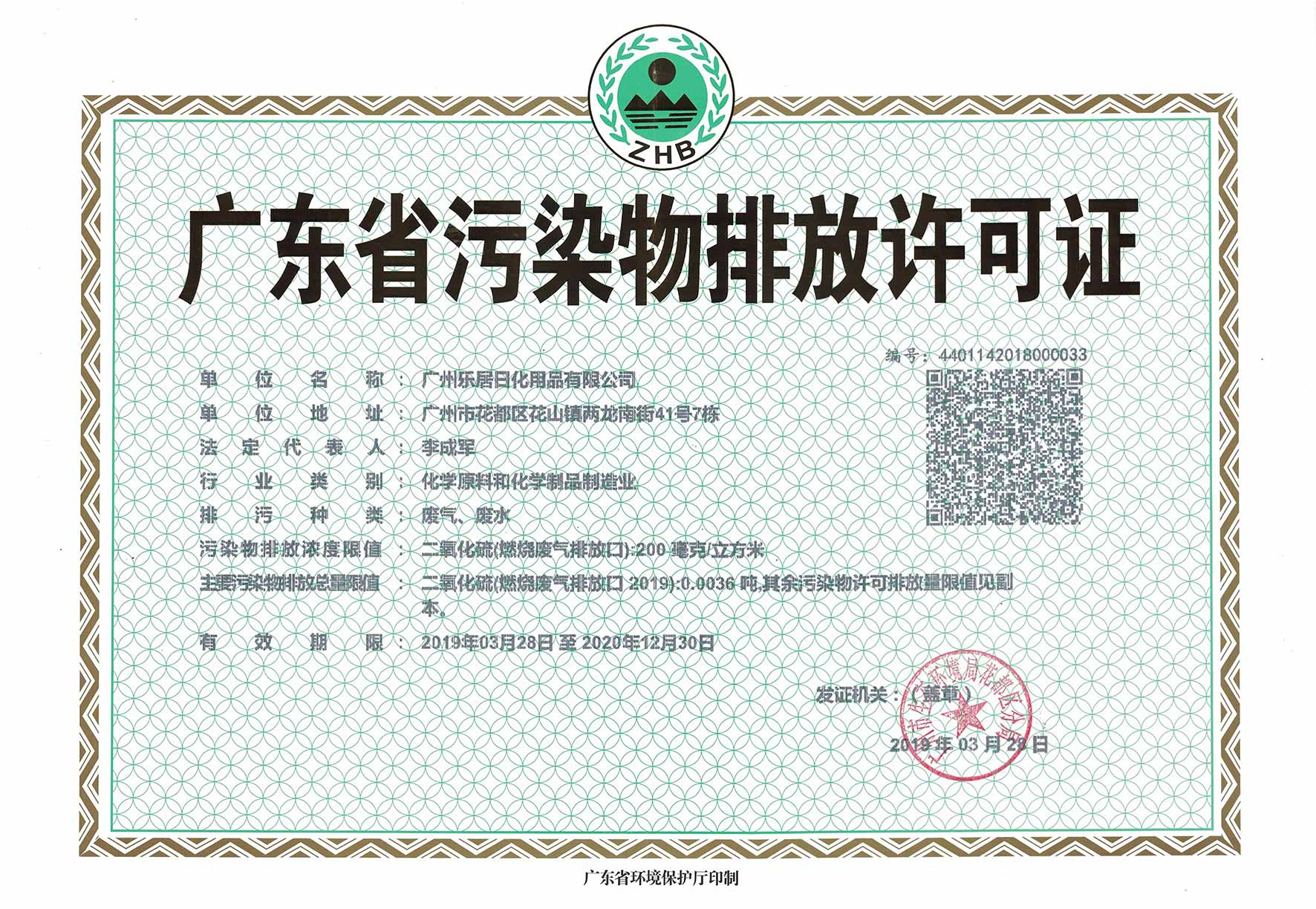 污染排放许可证