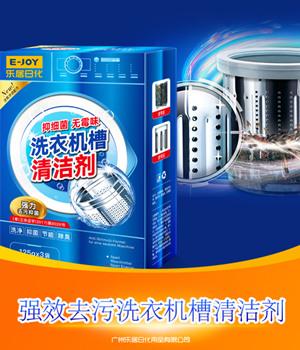 强效去污洗衣机槽清洁剂