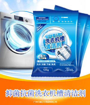 抑菌抗菌洗衣机槽清洁剂