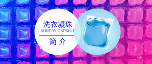 超好用的洗衣神器!是洗衣凝珠?