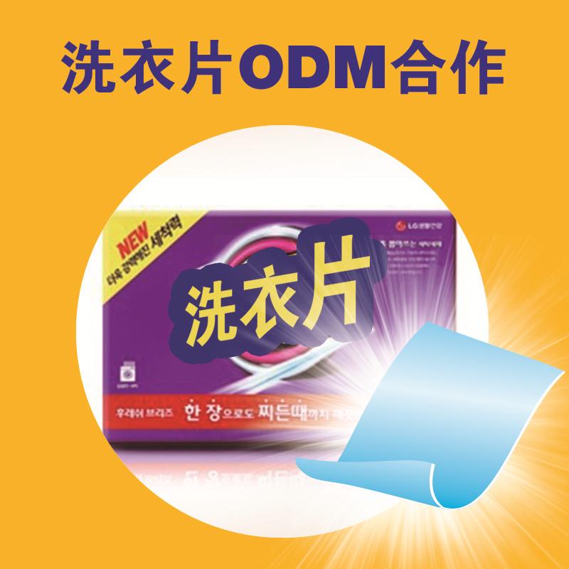 洗衣片ODM.jpg