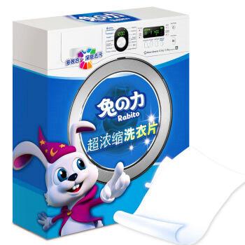 兔之力洗衣片