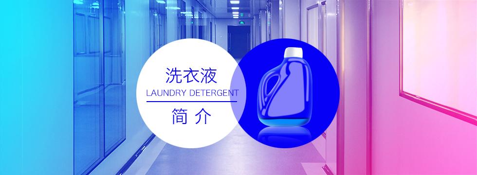 洗衣液产品介绍