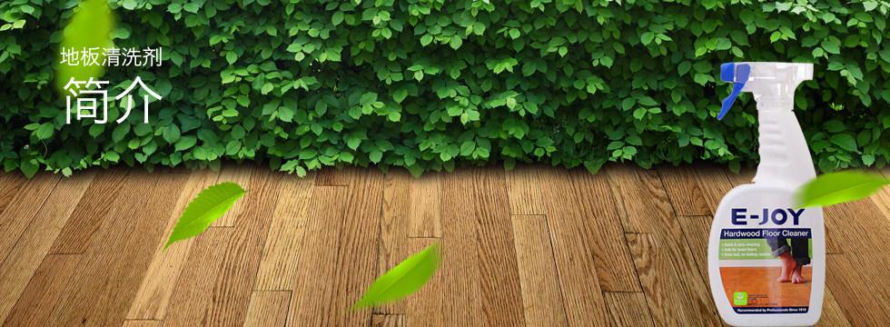 地板清洁剂产品介绍