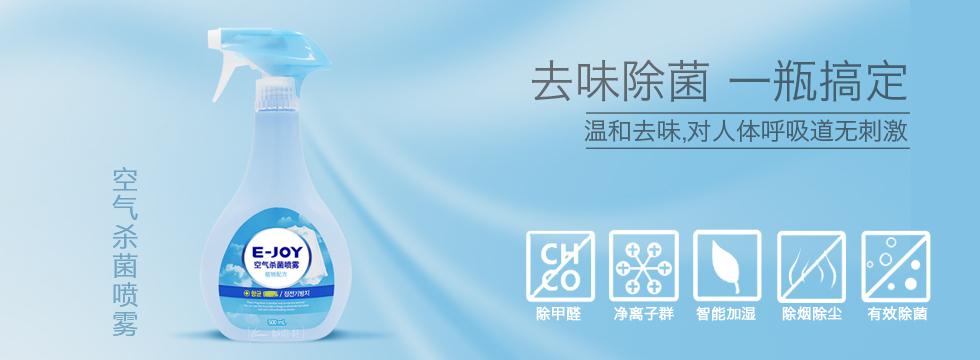 空气净化杀菌喷雾产品介绍