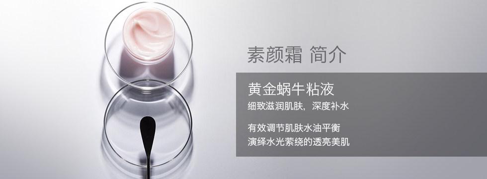素颜霜产品介绍