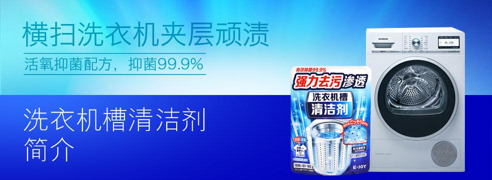 洗衣机槽清洁剂产品介绍