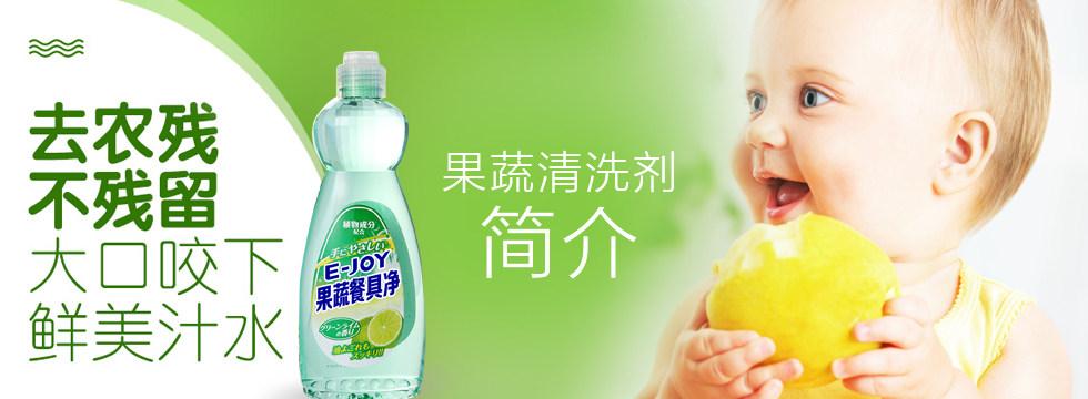 果蔬净产品介绍